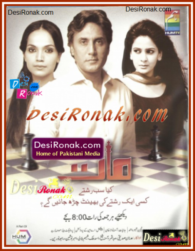 Maat By Humtv